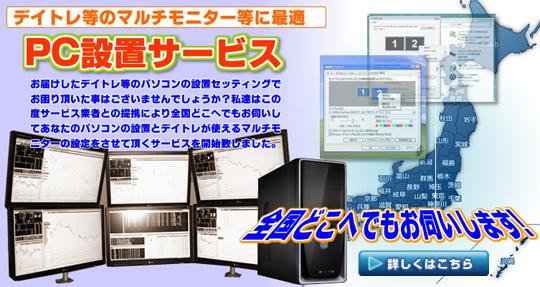 PC設置サービス
