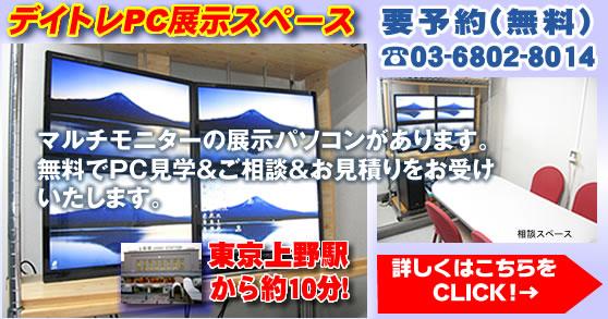 デイトレPC展示スペース マルチモニターの展示パソコンがあります。無料でPC見学&ご相談&お見積りをお受けいたします。東京上野駅から約10分! 要予約(無料)03-6802-8014